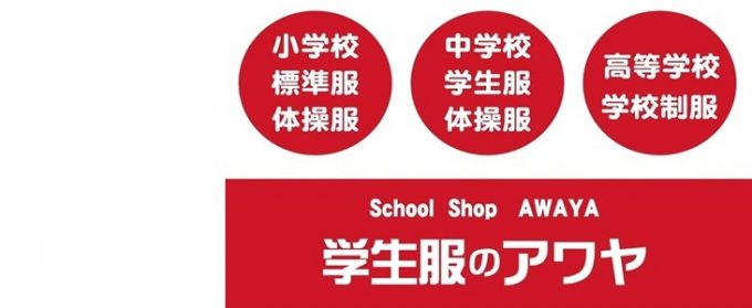 学生服のアワヤ 寝屋川店