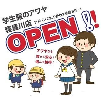 学生服のアワヤ寝屋川店
