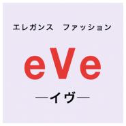 エレガンスファッション eVe ―イヴ―