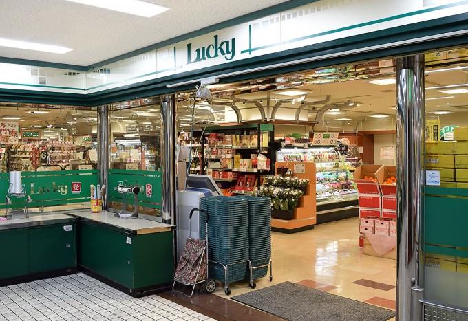 食品専門館 ラッキー寝屋川店