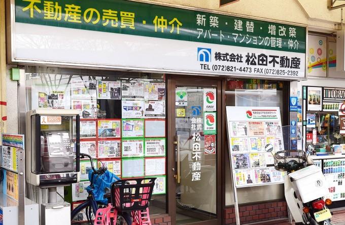 株式会社松田不動産 松田たばこ店