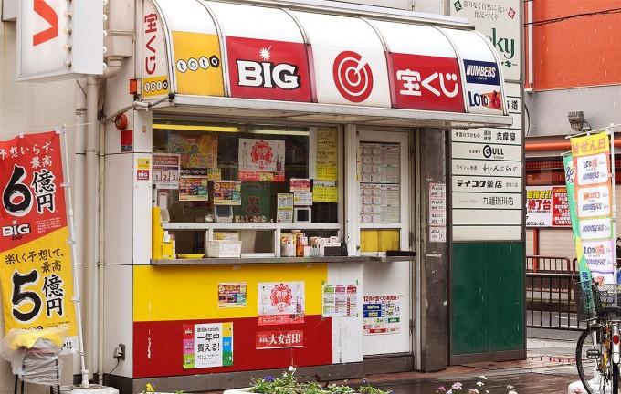 京阪寝屋川市駅前 宝くじ・toto・BIG売場
