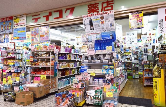 テイコク薬店 寝屋川店