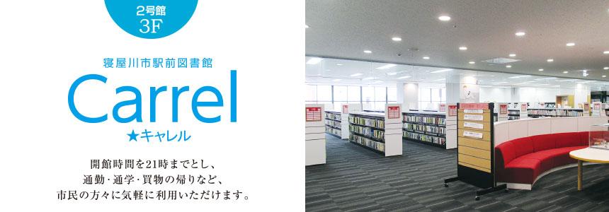 寝屋川市駅前図書館 開館時間を21時までとし、通勤・通学・買物の帰りなど、市民の方々に気軽に利用いただけます。