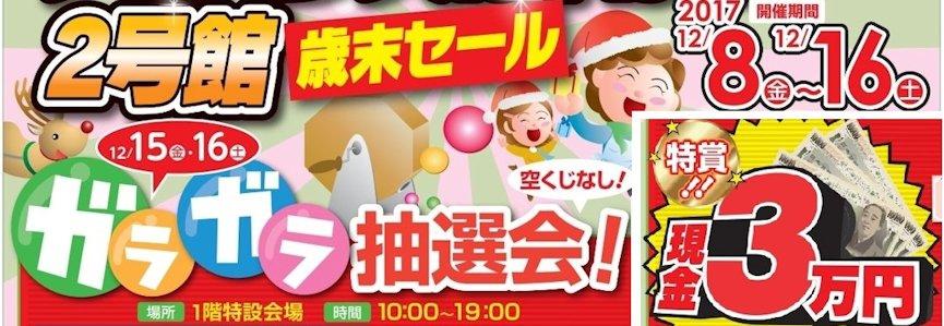 2号館 歳末セール・ガラガラ抽選会(特賞 現金3万円) 開催!!