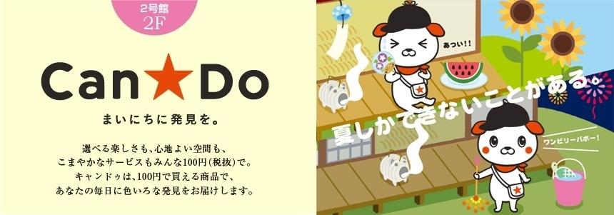 """""""100円で暮らしは楽しくなる。"""" 2号館2F「Can★Do キャンドゥ」"""