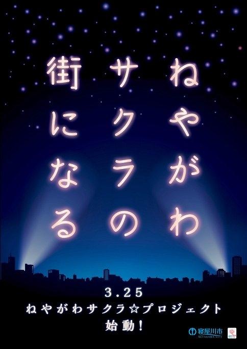 寝屋川市サクラ☆プロジェクト