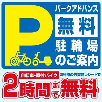 寝屋川市駅前無料駐輪場(パークアドバンス駐輪場)