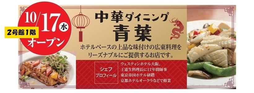 「中華ダイニング青葉」 ホテルベースの上品な味付け、広東料理をリーズナブルにご提供するお店です。