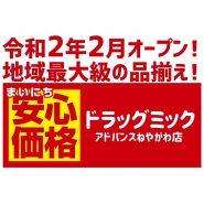 ドラッグミック(2月10日オープン)