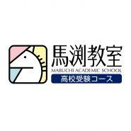 馬渕教室 高校受験コース 寝屋川駅前校