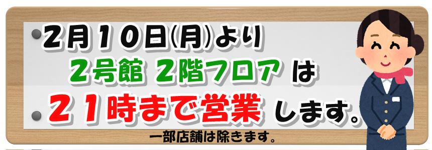 2月10日(月)より2号館2階フロアは、21時まで営業!!