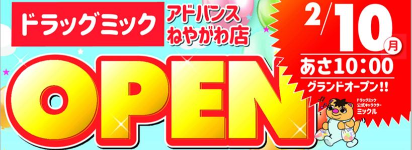 ドラッグミック (2号館 2階) 2020年2月10日オープン!!