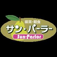 喫茶・軽食 サン・パーラー