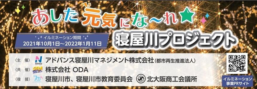 京阪寝屋川市駅前イルミネーション事業 開催期間:2021年10月1日から2022年1月11日